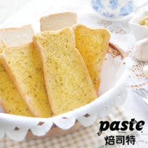 Paste焙司特抹醬(任選六入)