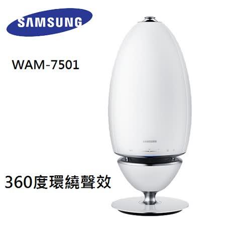 SAMSUNG三星 360度無指向性喇叭 WAM7501 (公司貨)