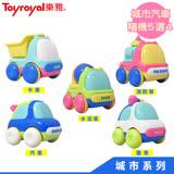 日本《樂雅 Toyroyal》城市系列-車車玩具四件組(隨機出貨4款)