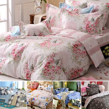 【義大利Fancy Belle x La Belle】雙人純棉床包枕套組(多款任選)