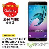 EyeScreen EveryDry Samsung Galaxy A7 - 2016 螢幕保護貼 (非滿版)