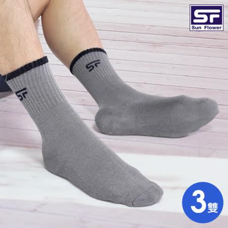 三花SF 雙重厚底 專業運動棉襪(3雙)