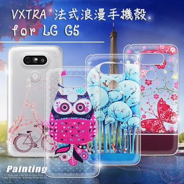 VXTRA 樂金 LG G5 法式浪漫 彩繪軟式保護殼 手機殼