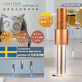 瑞典 Lightair IonFlow 50 Signature 精品空氣清淨機 (公司貨)