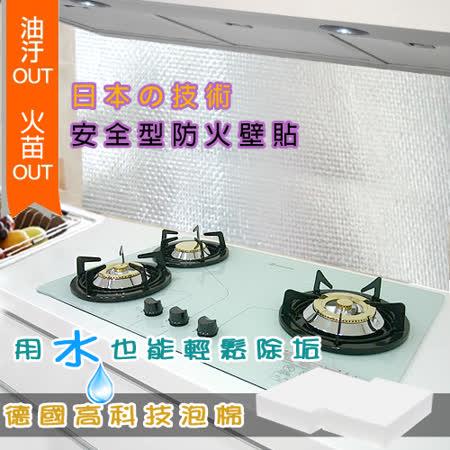 德國高科技泡棉魔術擦 6入 + 日本技術安全型防火 防油 防水 廚房壁貼 (200x52cm)