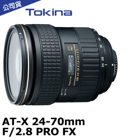 Tokina AT-X Pro FX 24-70mm F2.8 鏡頭 (24-70,公司貨) Canon / Nikon