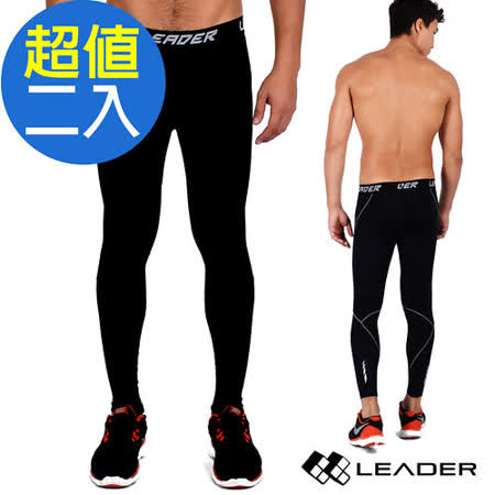 【LEADER】X-PRO梯度壓縮運動緊身褲 (超值二入)