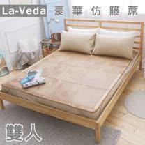 La Veda【豪華仿籐蓆】雙人5x6尺