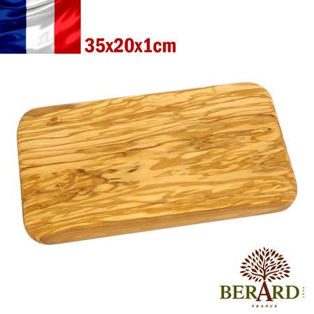法國【Berard】畢昂原木食具 手工橄欖木長方型砧板35x20x1cm