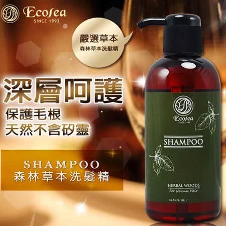 【台灣製造】森林草本洗髮精(1000ML)X8