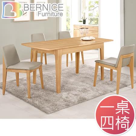 四人餐桌影�_Bernice-文斯多功能餐桌椅組(一桌四椅)-friDay購物