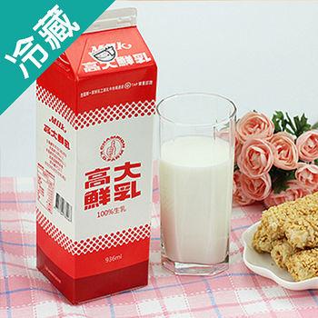 高大鮮奶 936ML 瓶  牛奶
