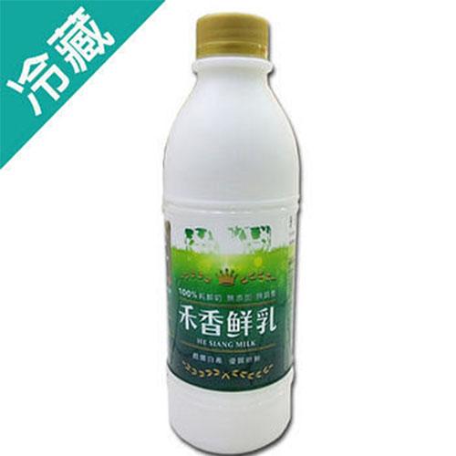 禾香鮮乳 936ML 瓶  牛奶