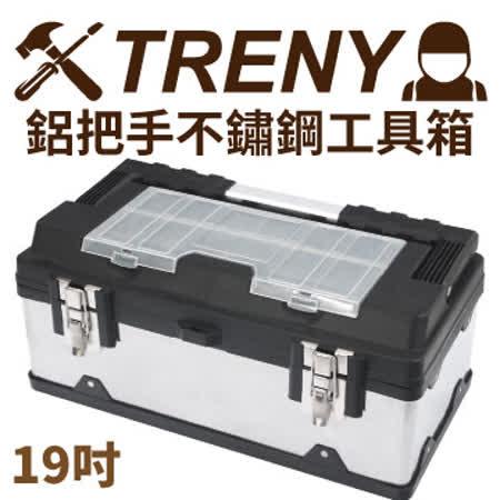 TRENY鋁把手不鏽鋼工具箱-19吋.