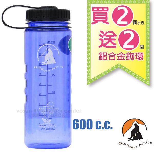 【台灣 山貓-600cc】美國 LEXAN 環保無毒彩色大寬口水壺(2入)(耐熱 ±130℃_不含雙酚A).運動隨身水瓶/歐盟食品級認證.同NALGENE/W-600 寶石藍