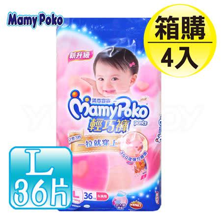 滿意寶寶 Mamy Poko 輕巧褲褲型紙尿布 L (36片x4包) - 女孩用