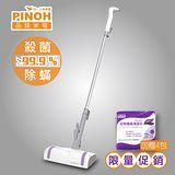 ★加贈清潔布★『PINOH』☆品諾多功能蒸汽清潔機(基本款) PH-S11M