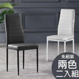 AT HOME-馬可餐椅二入組(兩色可選)