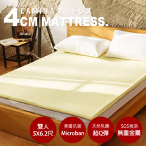 LAMINA Microban抗菌透氣乳膠床墊4cm-萊姆綠(雙人)