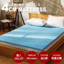 LAMINA Microban抗菌透氣乳膠床墊4cm-天空藍(雙人)