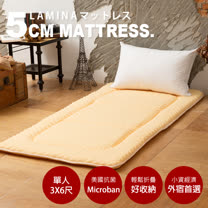 LAMINA Microban輕便日式床墊5cm-香橙黃(單人)
