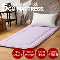 LAMINA Microban輕便日式床墊5cm-薰衣紫(雙人)