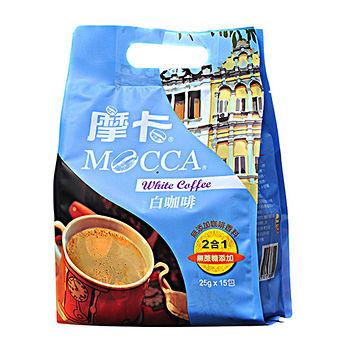 ★買一送一★摩卡二合一白咖啡25G*15