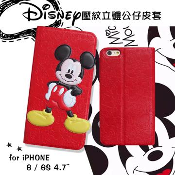 迪士尼授權正版 iPhone6 / 6s i6s 4.7吋 壓紋立體公仔皮套(米奇)