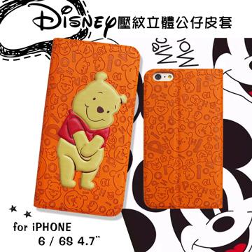 迪士尼授權正版 iPhone6 / 6s i6s 4.7吋  壓紋立體公仔皮套(維尼)