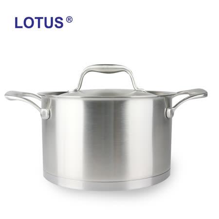 【LOTUS樂德鍋】新美食湯鍋20cm