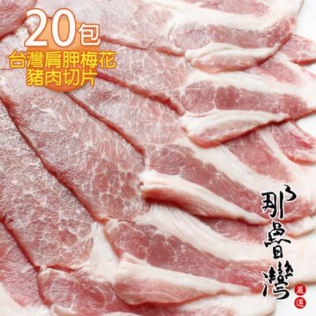 【那魯灣】台灣肩胛梅花豬肉切片20包(300g/包)