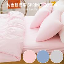 LAMINA 純色-晶粉-純棉三件式床包組(雙人)