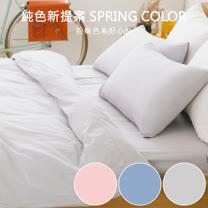 LAMINA 純色-雲灰-純棉三件式床包組(加大)
