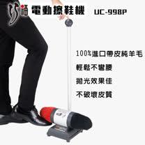 巧福電動擦鞋機 UC-989P