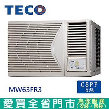 東元右吹式窗型冷氣10-11坪MW63FR3_含配送到府+標準安裝