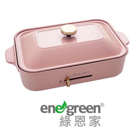 绿恩家enegreen日式多功能烹调电烤盘(樱花粉)KHP-770TP