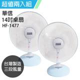 《2入超值組》【華信】MIT 台灣製造14吋桌扇強風電風扇 HF-1477x2