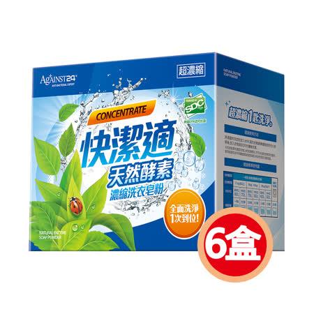 【快洁适】冰雪奇缘 天然酵素浓缩洗衣皂粉 1.5kg