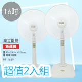 【華信】16吋 180度擺頭 三段風速立扇 電風扇 涼風扇 台灣製 HF-1689