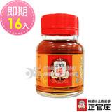 即期出清 正官庄 高麗蔘雞精16瓶 效期2018年9月6日