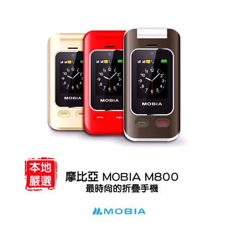 【Mobia 摩比亞】M800 折疊式 2.4吋雙螢幕 雙卡手機 - 贈手機保護套