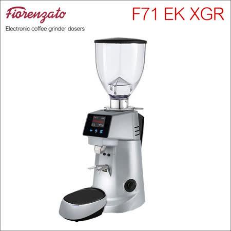 Fiorenzato F71 EK XGR 營業用磨豆機 220V (銀灰) HG0931SG