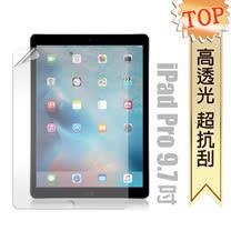 Apple iPad Pro 9.7吋 高透光亮面耐磨保護貼 保護膜