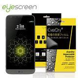 EyeScreen LG G5  EverDry PET 螢幕保護貼