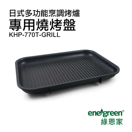 绿恩家enegreen日式多功能烹调电烤盘专用烧烤盘KHP-770T-GRILL