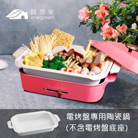绿恩家enegreen日式多功能烹调电烤盘专用陶瓷锅KHP-770T-NABE