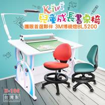 【台灣製‧護眼學習超值組】KIWI新款兒童成長書桌椅組(H-100)+3M博視燈(BL5200)‧贈原廠桌墊