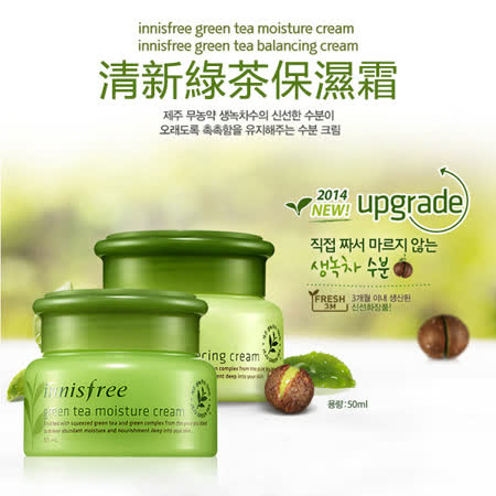 Innisfree 清新綠茶保濕霜 50ml