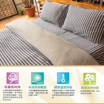 無印系列 新疆風針織棉 雙人加大三件組床包+枕套組#10