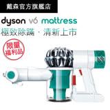 dyson V6 mattress HH08無線除塵螨機 極限量福利品